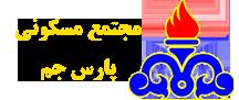 مجتمع مسکونی پارس جم