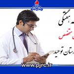 برنامه هفتگی پزشکان متخصص بیمارستان توحید جم