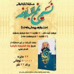 فراخوان مسابقه کتابخوانی نسیم نهح البلاغه به مناسبت ایام شهادت حضرت علی «ع»