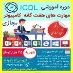 دوره  آموزشی ICDL زیر نظر فنی و حرفه ای در مجتمع مسکونی پارس جم