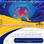 مسابقات مجازی ورزشی ویژه افراد ۷ تا ۶۰ سال